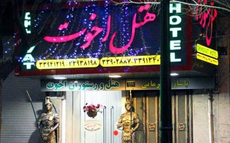 هتل اخوت تهران