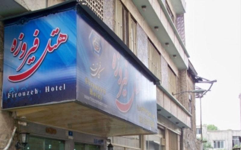 هتل فیروزه تهران