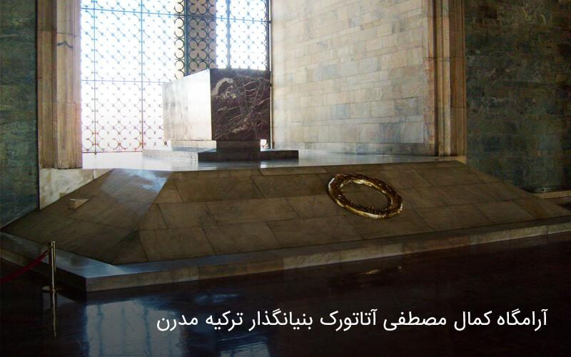 آنیت کبیر   آرامگاه آتاتورک