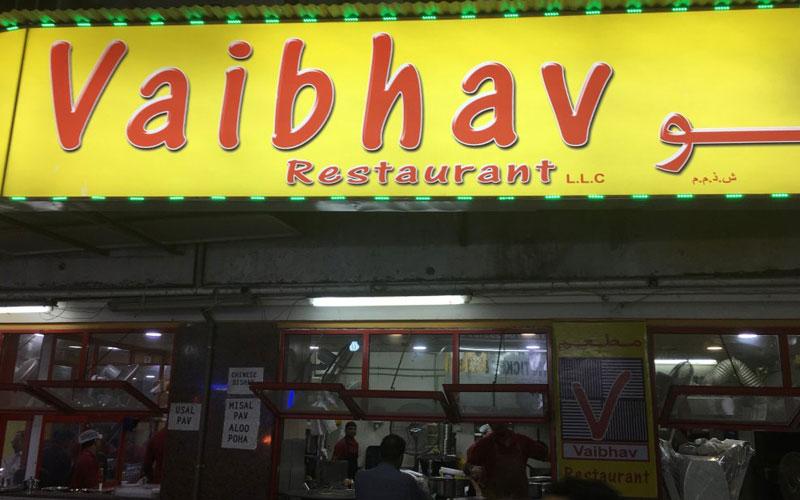 رستوران فایبو دبی