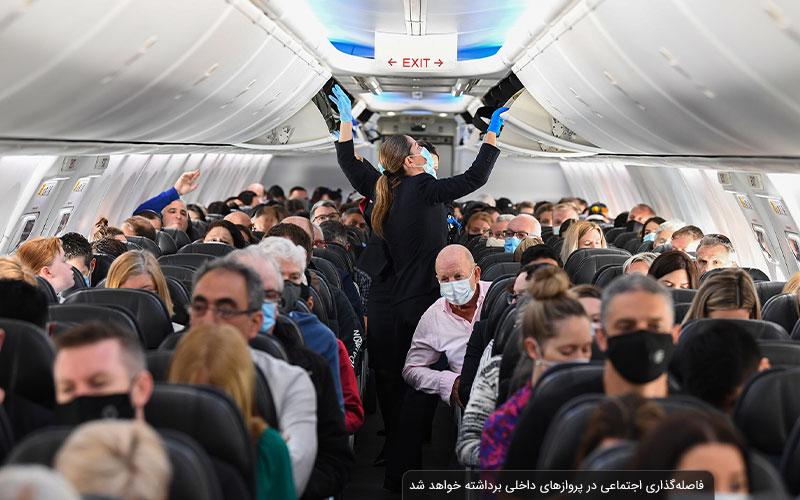 فاصلهگذاری اجتماعی در پروازهای داخلی برداشته خواهد شد