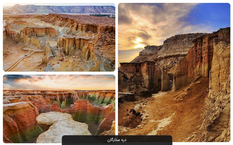 ترسناکترین نقاط گردشگری ایران
