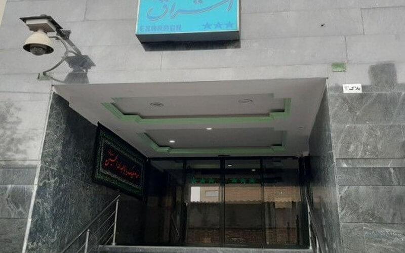 هتل اشراق مشهد