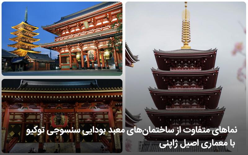 معبد سنسوجی توکیو