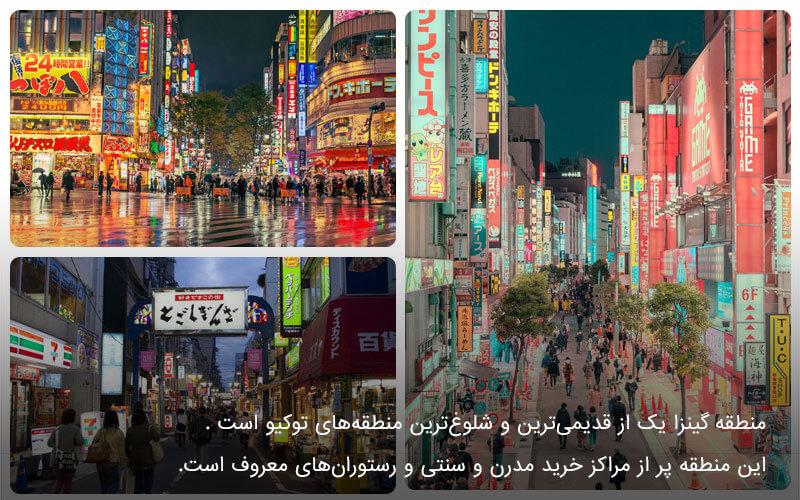 راهنمای سفر به توکیو   صفر تا صد سفر توکیو