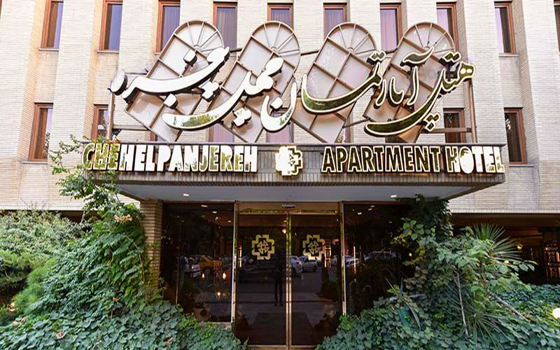 هتل چهل پنجره اصفهان