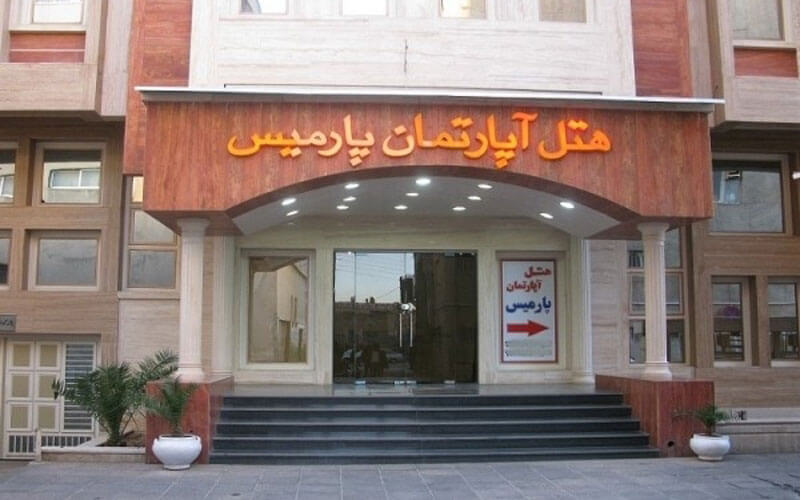 هتل آپارتمان پارمیس شیراز
