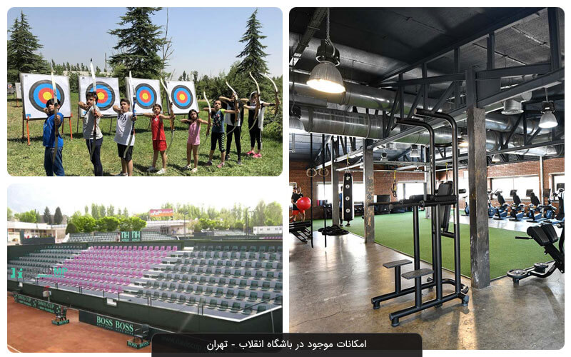 باشگاه و مجموعه ورزشی انقلاب تهران