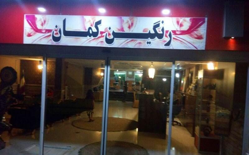 خانه مسافر سامانی(رنگین کمان) مشهد