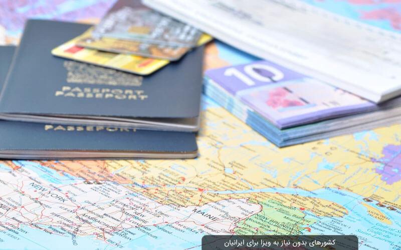 کشورهای بدون نیاز به ویزا برای ایرانیان ۲۰۲۱