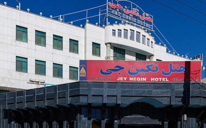 هتل نگین جی اصفهان