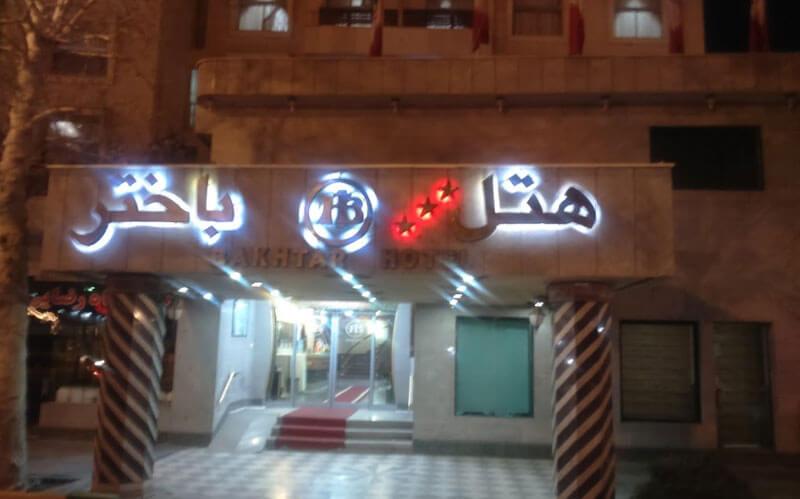 هتل باختر مشهد