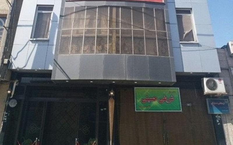 خانه مسافر شریفی حسینی مشهد