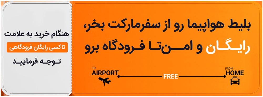 بلیط هواپیما رو از سفرمارکت بخر و راحت و رایگان تا فرودگاه برو