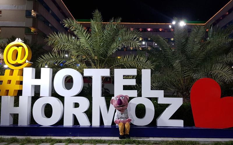 هتل هرمز بندرعباس