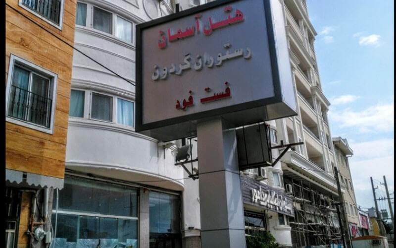 هتل آپارتمان آسمان عباس آباد