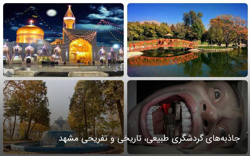 راهنمای سفر به مشهد | صفر تا صد سفر مشهد