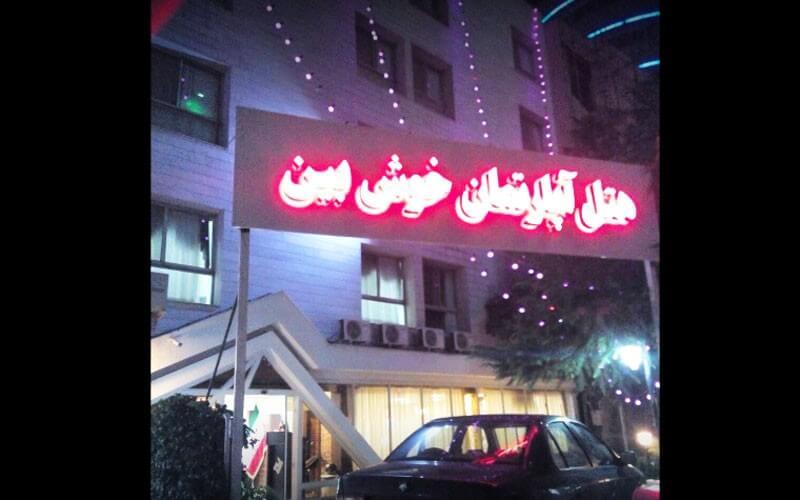 هتل آپارتمان خوش بین مشهد