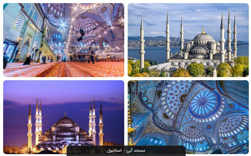 مسجد آبی استانبول (مسجد سلطان احمد)