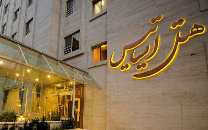 هتل ایساتیس مشهد