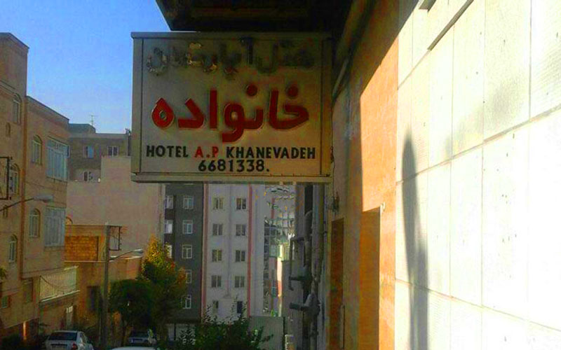 هتل آپارتمان خانواده تبریز