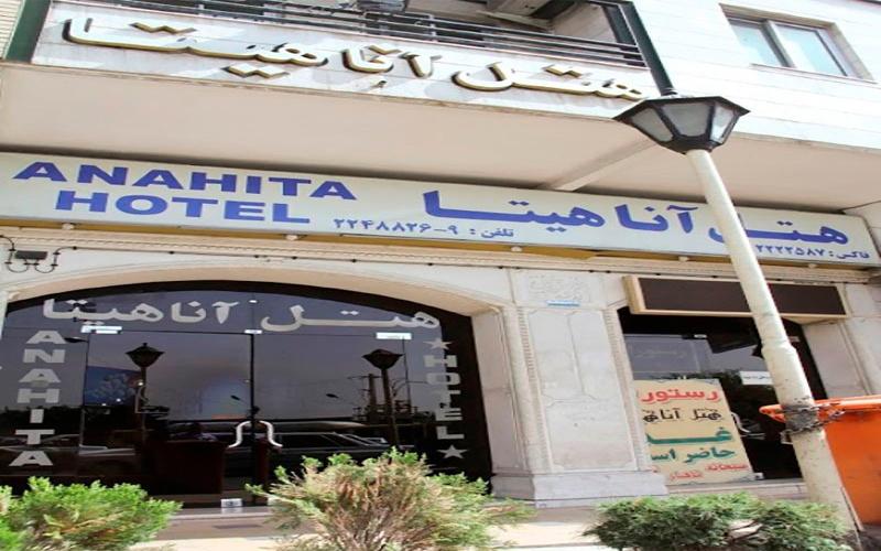 هتل آناهیتا شیراز