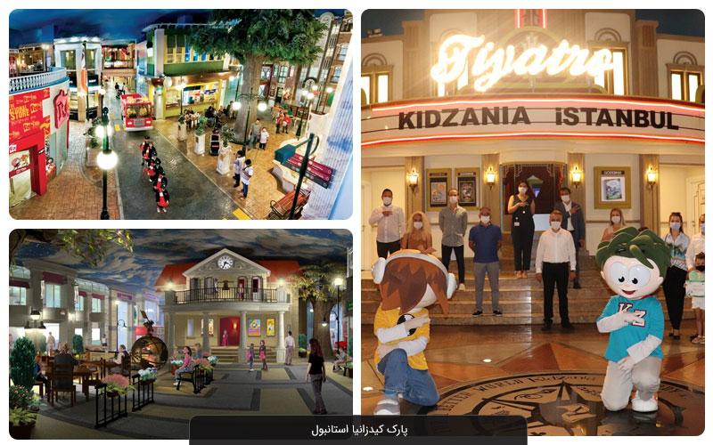تفریحات استانبول برای کودکان
