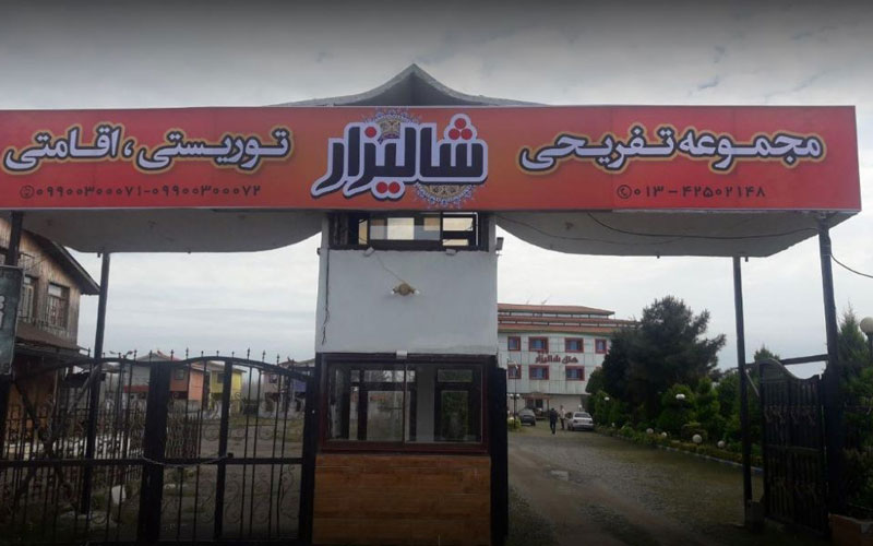 هتل شالیزار نوشهر