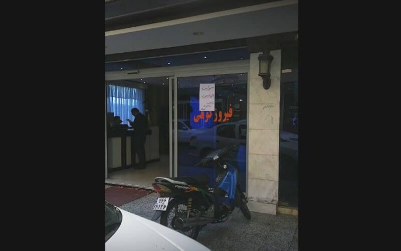 خانه مسافر فیروزکوهی مشهد