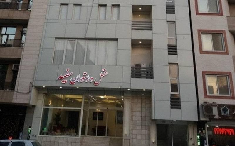 هتل آپارتمان سفید بندرعباس
