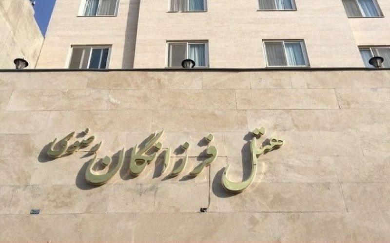 هتل فرزانگان رضوی مشهد
