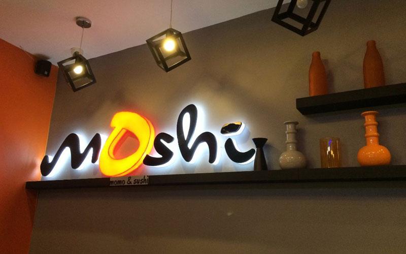 رستوران موشی البشرا دبی