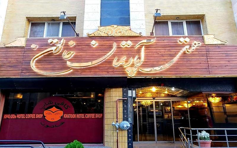 هتل آپارتمان خاتون اصفهان