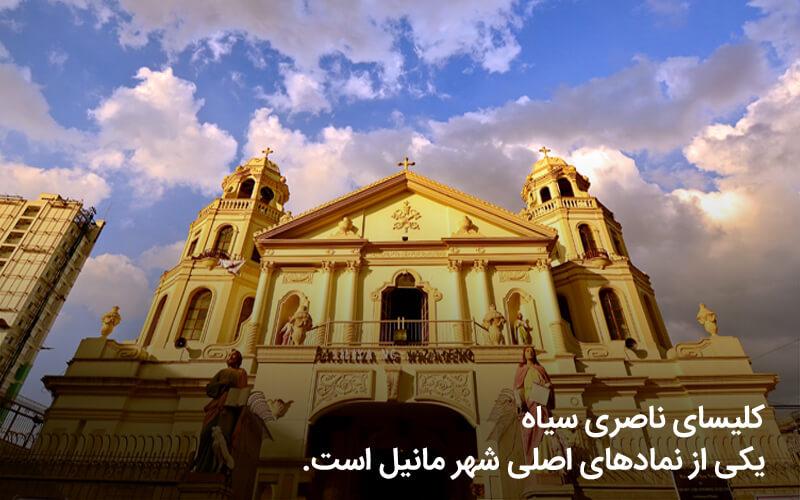کلیسای ناصری سیاه مانیل