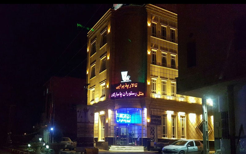 هتل پاسارگاد قم