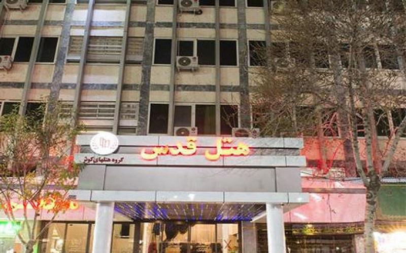 هتل قدس بندر عباس