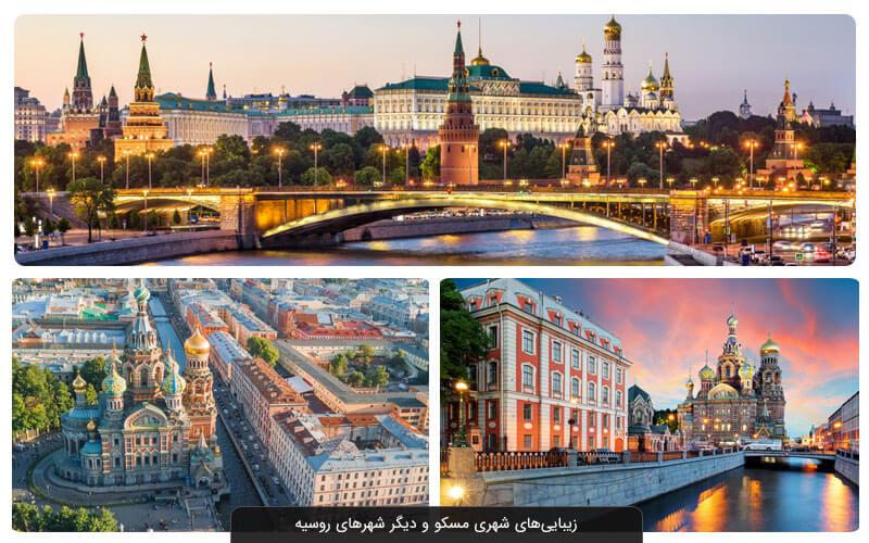 راهنمای سفر به روسیه | صفر تا صد سفر به روسیه