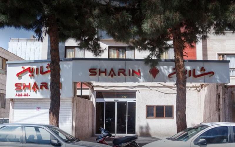 مهمانپذیر شارین مشهد