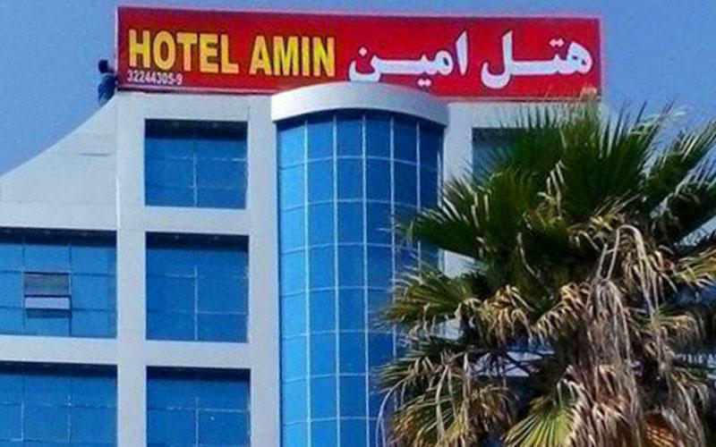 هتل امین بندرعباس