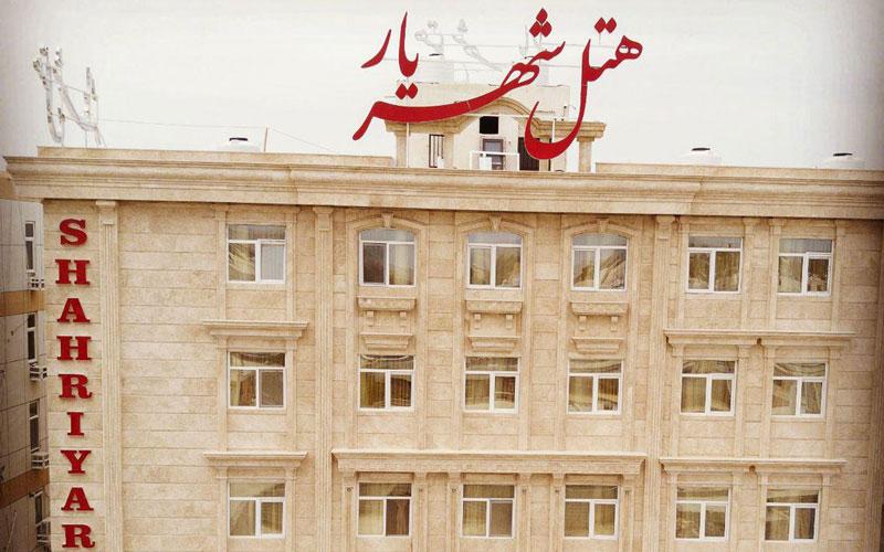 هتل شهریار قشم