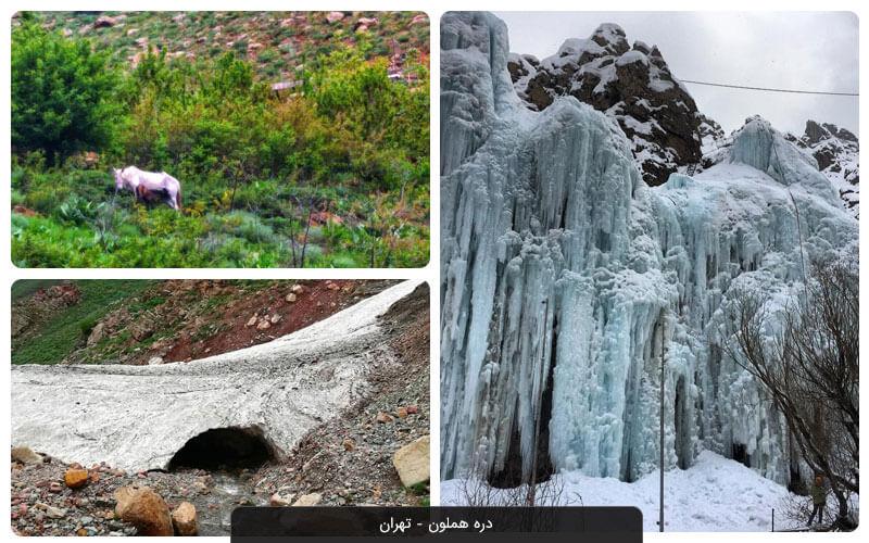 دره هملون تهران