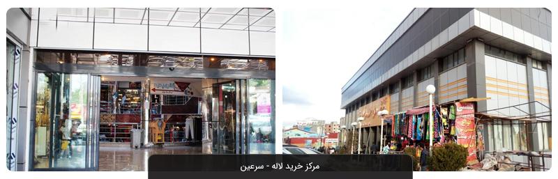 مراکز خرید سرعین