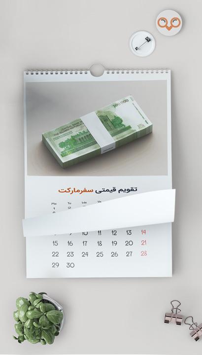 داشتن تقویم ارزانترین قیمت بلیط هواپیما بازار تا ۳۰ روز آینده